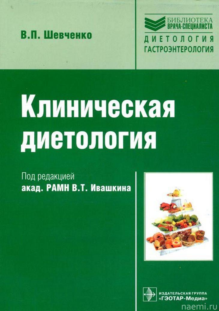 Книги по диетологии
